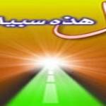 دروس دعوية من نبي الله إبراهيم عليه السلام
