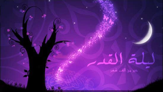 من إلهامات رمضان.. ليلة القدر