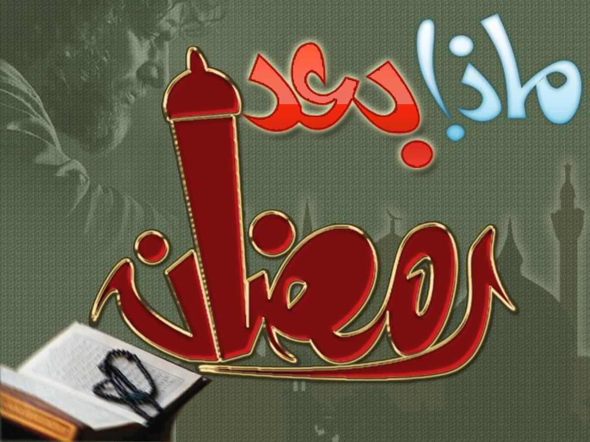 حصاد الدعوة بعد رمضان