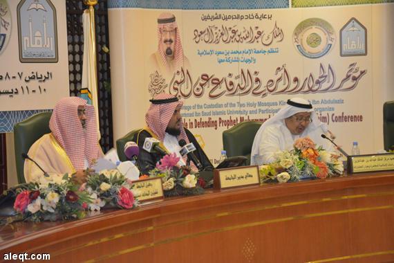مؤتمر الحوار وأثره في الدفاع عن النبي