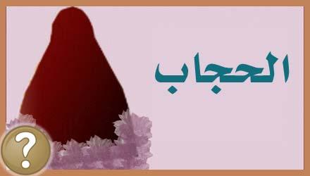 الحجاب.. شبهات وردود