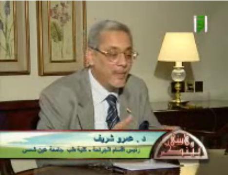 د. عمرو شريف