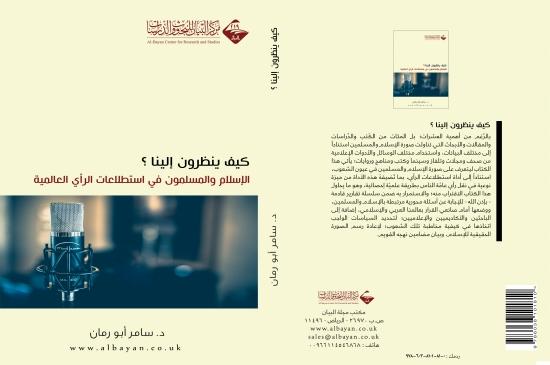 صورة لغلاف دراسة الإسلام والمسلمون
