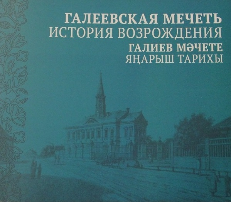 غلاف كتاب مسجد قالييف - أخبار المسلمين