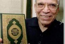 وفاة الدكتور حلمي نصر مترجم معاني القرآن إلى البرتغالية