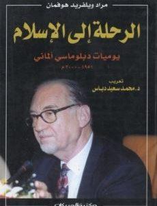 وفاة المفكر الإسلامي الألماني مراد هوفمان