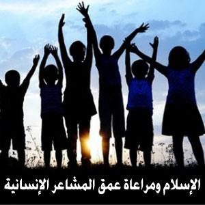 الإسلام ومراعاة عمق المشاعر الإنسانية