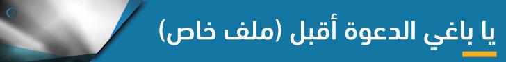 يا باغي الدعوة أقبل (ملف خاص)2