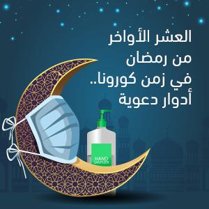 العشر الأواخر من رمضان في زمن كورونا.. أدوار دعوية