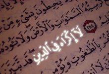غير المسلمين في القرآن