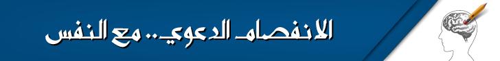الانفصام الدعوي (2 /5).. مع النفس